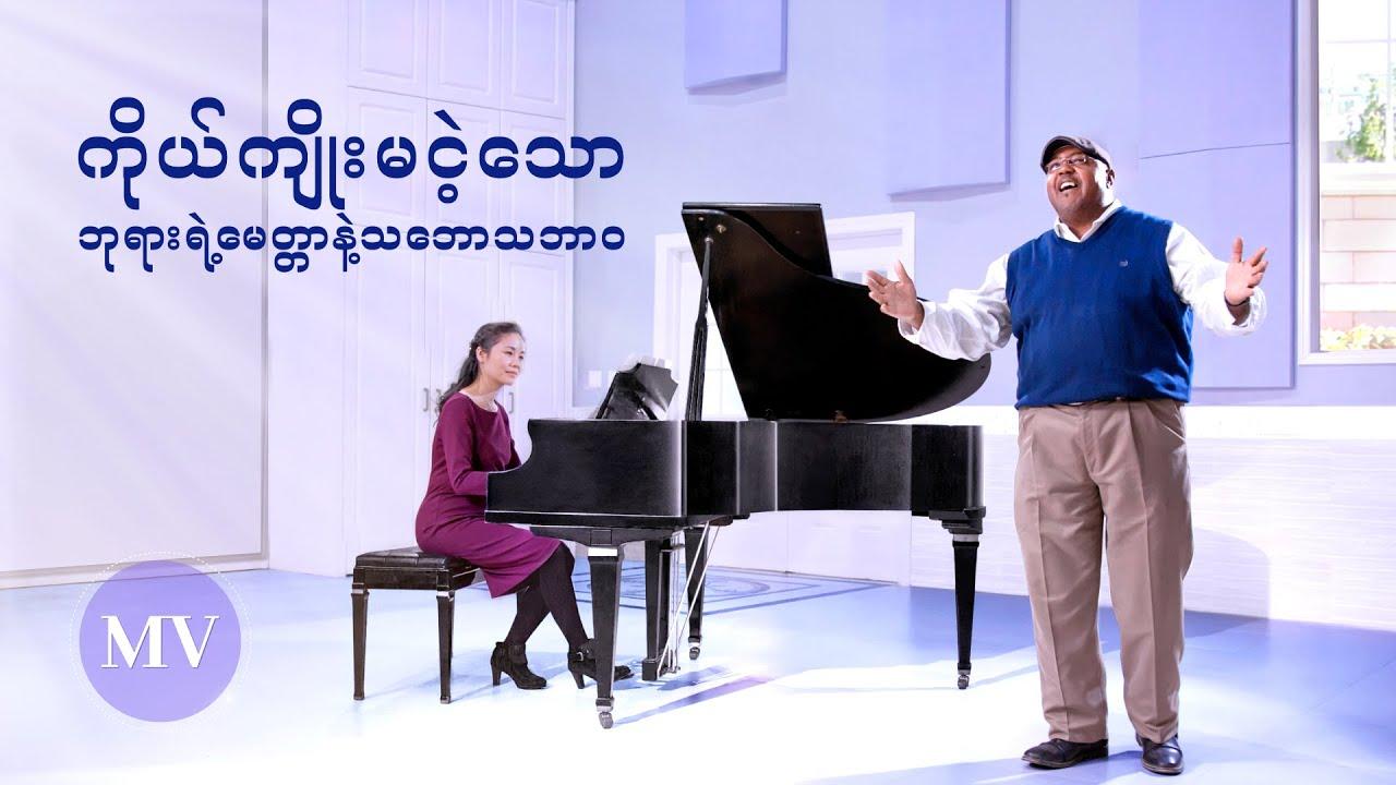 2020 Myanmar Gospel Music Video (ကိုယ်ကျိုးမငဲ့သော ဘုရားရဲ့မေတ္တာနဲ့သဘောသဘာဝ) English Christian Song
