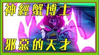 Nemetrix的發明者 狂亂的邪惡 神經蟹博士 BEN10 人物傳【睿X漫畫】