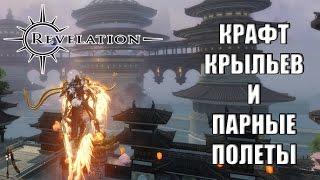 REVELATION Online - Крафт крыльев и ПАРНЫЕ полеты (ГАЙД)