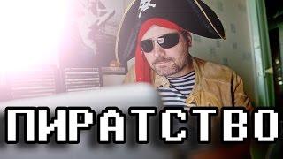Почему в СНГ так развито пиратство