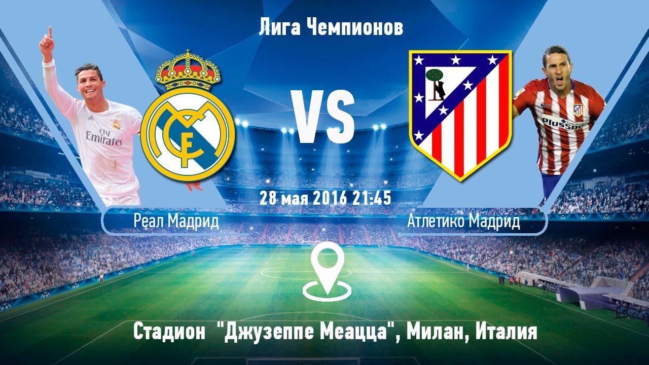 Прогноз на матч Реал Мадрид - Атлетико Мадрид 08 апреля 2018