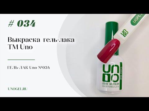 Выкраска: Гель–лак UNO №034 Plum Jam — «Сливовый конфитюр»
