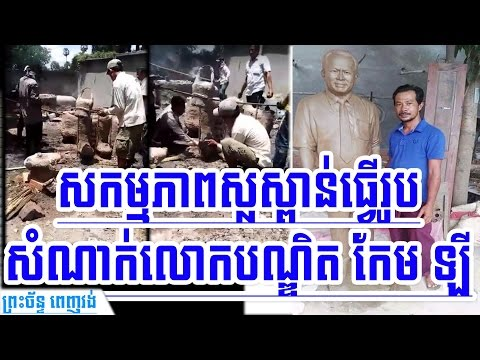 Khmer News Today | Activities of People Are Smelting Copper to Build by Dr. Kem Ley's Statue