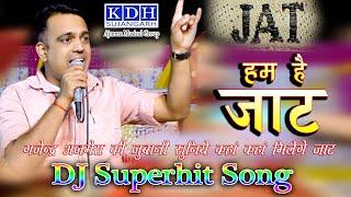 हम है जाट || Hum hai Jat || Superhit DJ Rajasthani Jaat Song || गजेन्द्र अजमेरा || KDH Ajmera live
