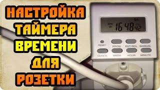 Настройка электронного цифрового таймера времени (розетка - таймер)(, 2015-12-10T10:28:34.000Z)