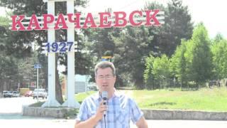 Док. фильм Карачаево Черкесия