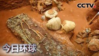 [今日环球] 四川成都发现超6000座各朝古墓 | CCTV中文国际
