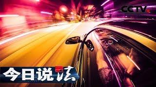 《今日说法》 失控:夜晚闹市数人飞起 两秒时间改变人生 20191201 | CCTV今日说法官方频道