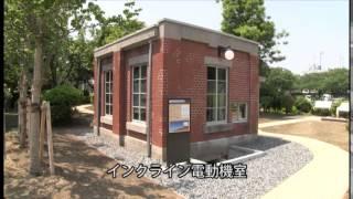 国指定重要文化財 旧三河島汚水処分場喞筒(ポンプ)場施設のご紹介