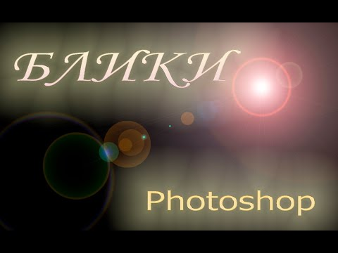 Блики в фотошоп. Световые эффекты, а также плагин Knoll Light Factory