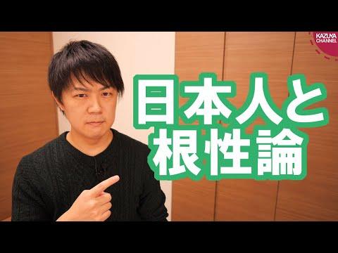 2020/01/14 ダルビッシュ有選手が日本人の根性論を否定しているけど、本当にその通りだと思う