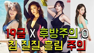 ⚡레전드⚡한국에서 가장 섹시한  걸그룹 멤버 순위  TOP10 ㅣ 섹시돌 야하지 않지만 부모님 없을때 봐야하…