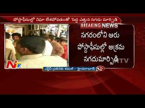 Corruption in Hyderabad Post Office || Combine with Exchange Gangs || NTV