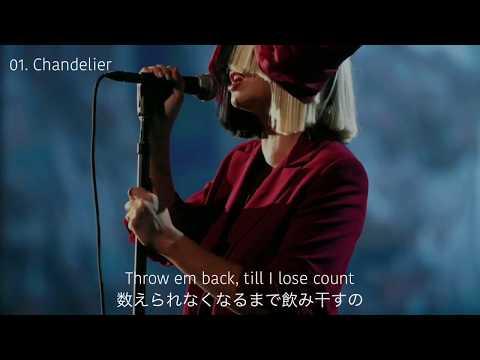 【辛い時に聴きたい洋楽】Sia - 和訳