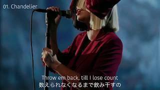 【辛い時に聴きたい洋楽】Sia - 和訳 Mp3