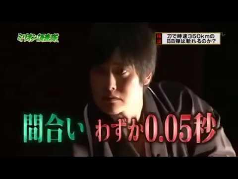 Japan reports 恐るべし 日本刀 VS 時速350キロ6ミリのBB弾   YouTube