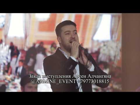 Заказ армянских певцов, музыкантов, ведущих, звезд, шоу, артистов от @ARMINE_EVENT +79773018815