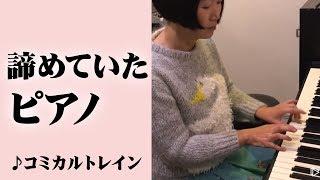 たんぽぽ 川村エミコが小学5年生のときに、どうしてもピアノで弾けなか...