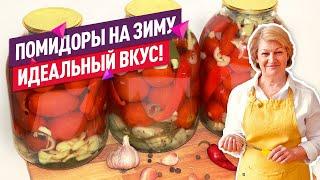 🍅 САМЫЕ ВКУСНЫЕ маринованные помидоры на зиму -  НЕ ПРЕСНЫЕ и в меру ЯДРЕНЫЕ с ВКУСНЫМ РАССОЛОМ!