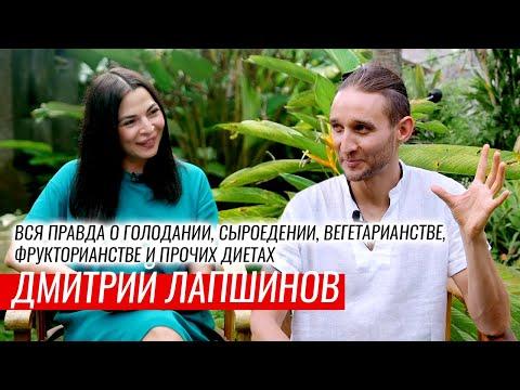 Вся правда о голодании, сыроедении, вегетерианстве, фрукторианстве и др. диетах — Дмитрий Лапшинов