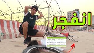 سعود انفقع عليه كفر السيكل وطاح طيحة قوية