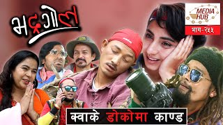 Bhadragol || Fresh Episode || भद्रगोल || Episode-255 || August-14-2020 || Media Hub Official Channel