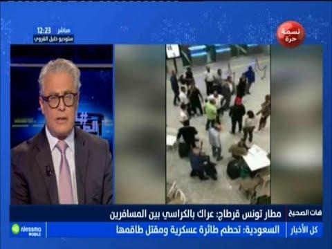 حدث بالأمس : مطار تونس قرطاج .. عراك بالكراسي بين المسافرين -قناة نسمة