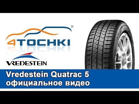 Vredestein Quatrac 5 - официальное видео - 4 точки