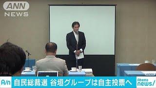 谷垣Gは自主投票へ 安倍氏に支持と距離・・・統一困難(18/08/29)