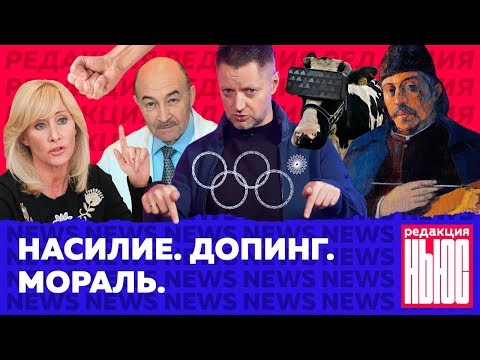 Редакция. News #2: закон о СБН, Россия опять без Олимпиады и #MeToo против Гогена