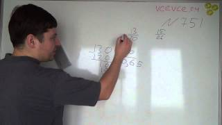 Задача №751. Математика 6 класс Виленкин.