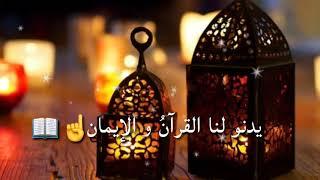 رمضان يدنو يا سعادة خافقي😍🌙  حالات واتس اب  💖