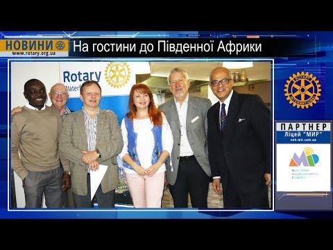 Ротарі Українська мотанка на Південноафриканській землі
