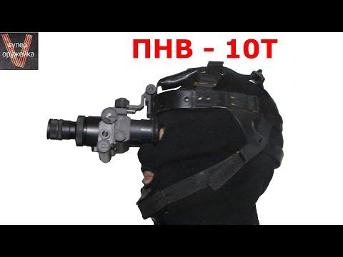 Супер оружейка(№115) -  ПНВ 10Т Прибор ночного видения