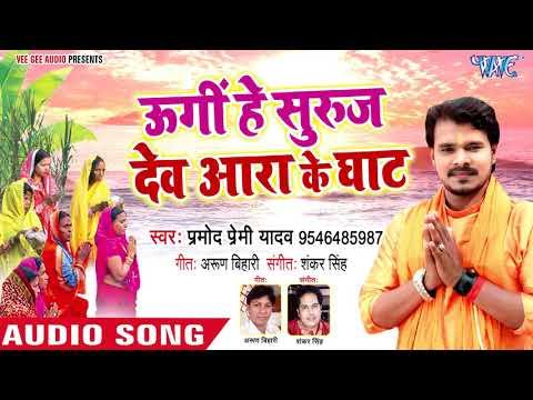 आगया Pramod Premi Yadav का सुपरहिट छठ गीत 2018 - Ugi He Suruj Dev Ara Ke Ghat - Bhojpuri Chhath geet