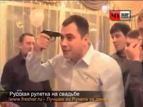 Русская рулетка на свадьбе