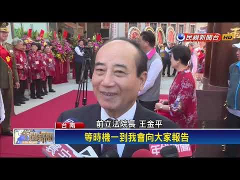 王金平台南擔任祭典主祭 2020動向受矚目-民視新聞