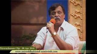 Sadguru Shree Aniruddha Pravachan - गुरुक्षेत्रम् मन्त्राचे श्रद्धावानाच्या जीवनातील महत्त्व - भाग ४