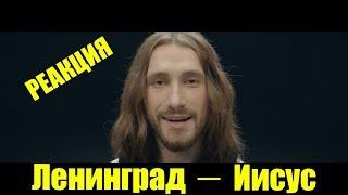 Ленинград - Иисус РЕАКЦИЯ НА КЛИП И ЧУТОК ПЛАГИАТА