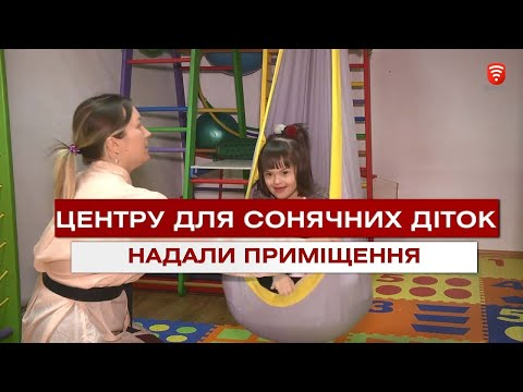 Телеканал ВІТА: У Вінниці Центру «сонячних дітей» надали приміщення