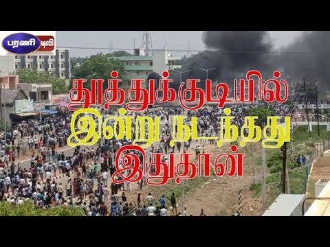 தூத்துக்குடியில் இன்று நடந்தது இதுதான் - This is what happened today in Thoothukudi