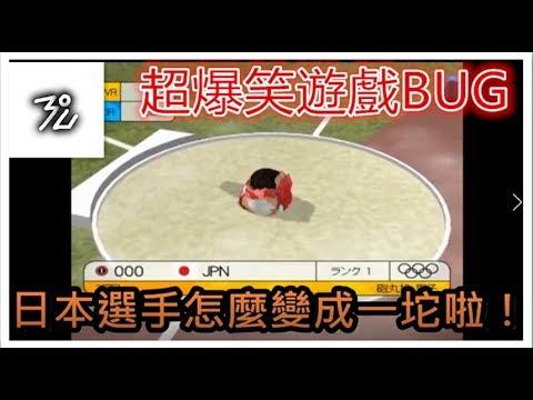 超爆笑BUG!《日本奧運會遊戲》【三度惡搞旁白01】