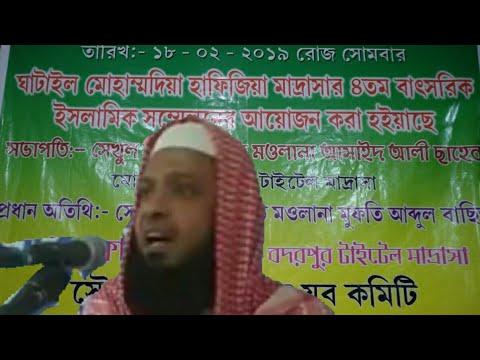 #MuftiAbdulBasit#VideoFormet|জীবন পরিবর্
