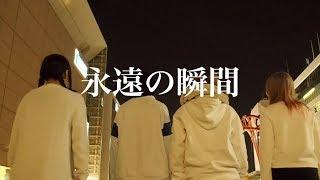 『永遠の瞬間』 作詞・作曲:後藤まりこ 編曲:後藤まりこ・ハシダカズ...