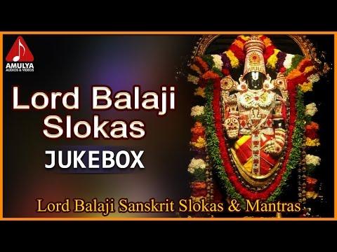 Lord Balaji Devotional Slokas | Telugu And Sanskrit mantras | Amulya Audios And Videos