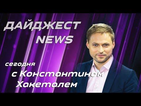 Украина, протесты, Зеленский и формула Штайнмайера / Джонсон сделал свое последнее предупреждение ЕС