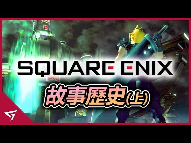 日式RPG遊戲的代表!當初最不被看好的開發商是如何成為日本最具影響力的遊戲巨頭之一?最終幻想系列的發行商【Square Enix】的歷史故事 上