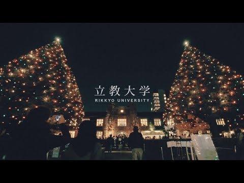 RIKKYO Christmas Movie【立教大学公式】