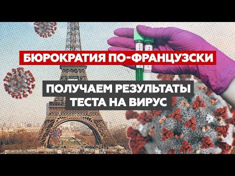 СЕКРЕТНЫЕ МАТЕРИАЛЫ | Тест на коронавирус во Франции