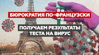 СЕКРЕТНЫЕ МАТЕРИАЛЫ Тест на коронавирус во Франции